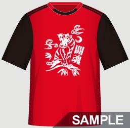 空手部や柔道部におすすめの部活Tシャツデザインイメージ・表